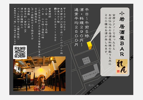 [ CONTENTS : Planning, Direction, Design | Cliant: Iakaya&Bar REN ]