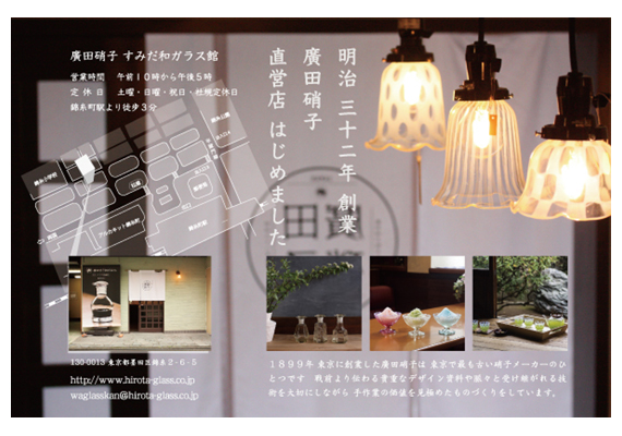 [ CONTENTS : Planning, DTP, Design, Copy | Cliant: HIROTA glass ]